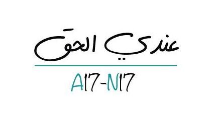 Logo A17-N17