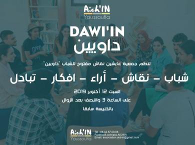 DAWI'IN #1 داويين