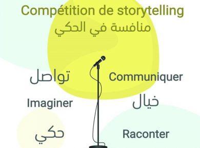 ACT School Youssoufia Affiche HIKAYAT #3